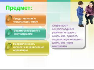 Предмет: Представление о окружающем мире Взаимоотношение с окружающими Направ