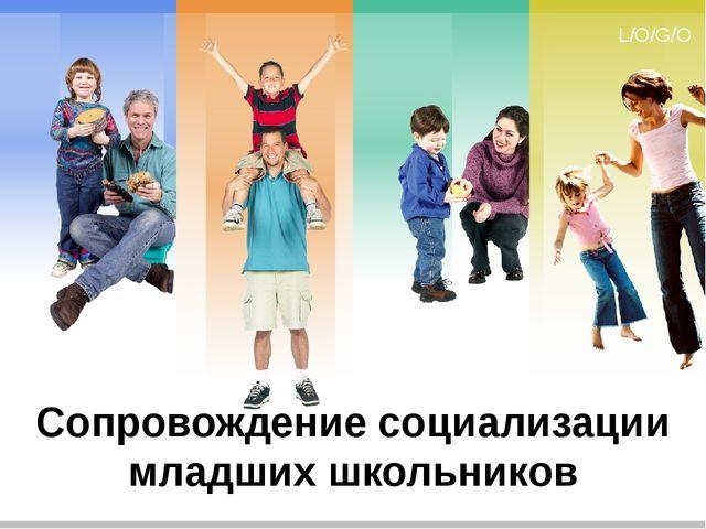 Сопровождение социализации младших школьников L/O/G/O