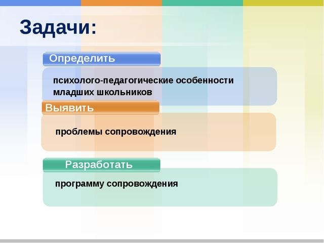 Задачи: Разработать психолого-педагогические особенности младших школьников п...