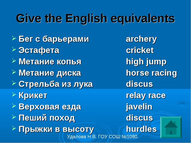 Give the English equivalents