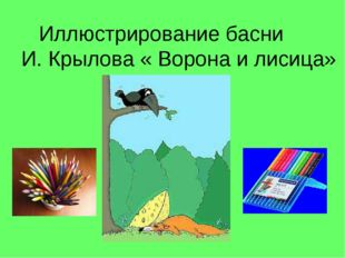 Иллюстрирование басни И. Крылова « Ворона и лисица»