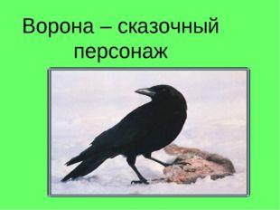 Ворона – сказочный персонаж