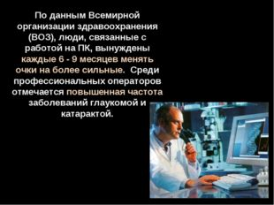 По данным Всемирной организации здравоохранения (ВОЗ), люди, связанные с рабо