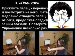 3. «Пальчик» Прижмите палец к переносице и посмотрите на него. Затем медленн