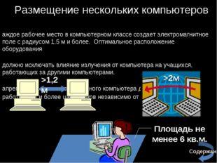 Размещение нескольких компьютеров Каждое рабочее место в компьютерном классе