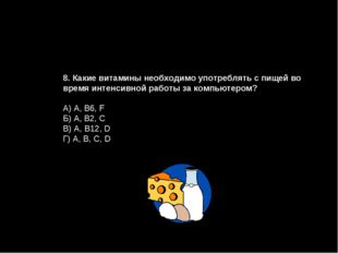 8. Какие витамины необходимо употреблять с пищей во время интенсивной работы