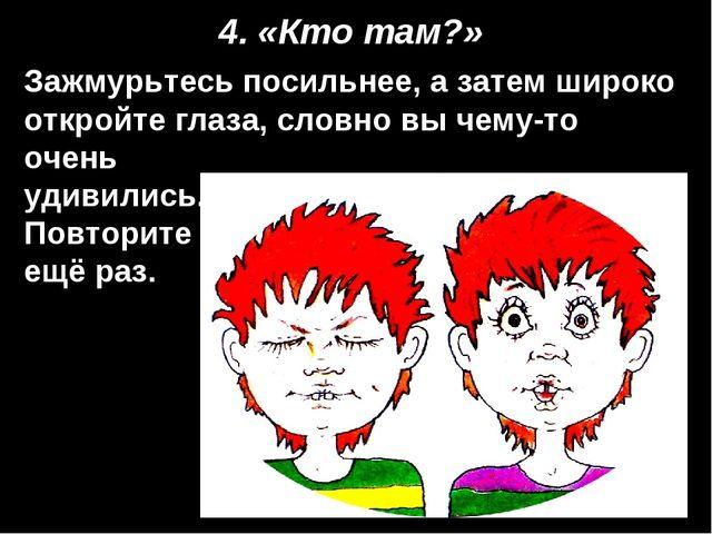 4. «Кто там?» Зажмурьтесь посильнее, а затем широко откройте глаза, словно вы...