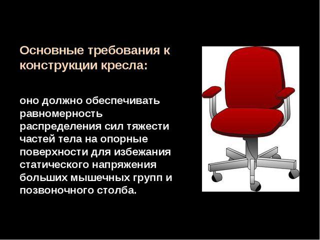 Основные требования к конструкции кресла: оно должно обеспечивать равномернос...