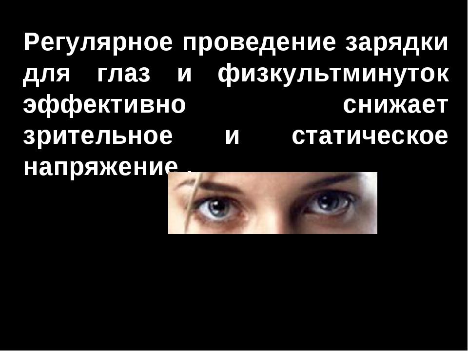 Регулярное проведение зарядки для глаз и физкультминуток эффективно снижает з...