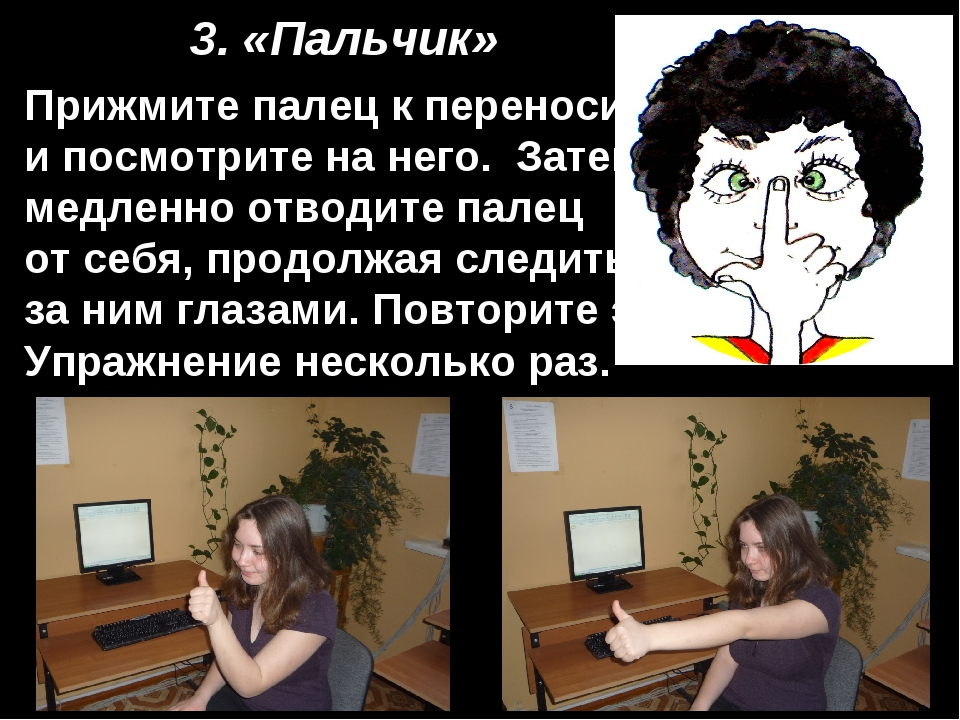 3. «Пальчик» Прижмите палец к переносице и посмотрите на него. Затем медленн...