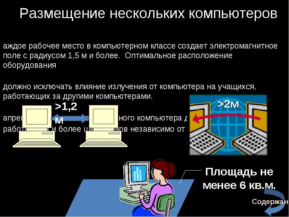 Размещение нескольких компьютеров Каждое рабочее место в компьютерном классе...
