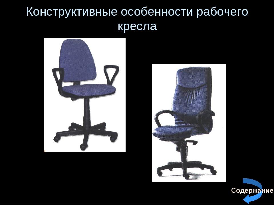 Конструктивные особенности рабочего кресла Содержание