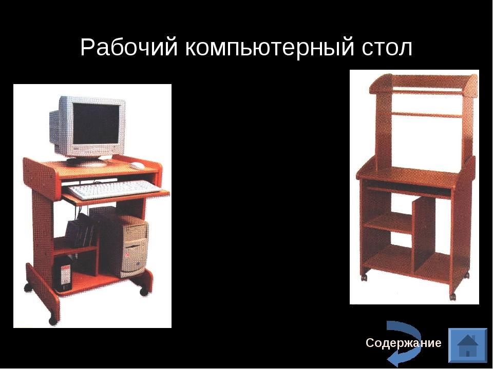 Рабочий компьютерный стол Содержание