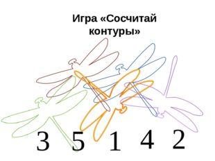 Игра «Запомни последовательность»