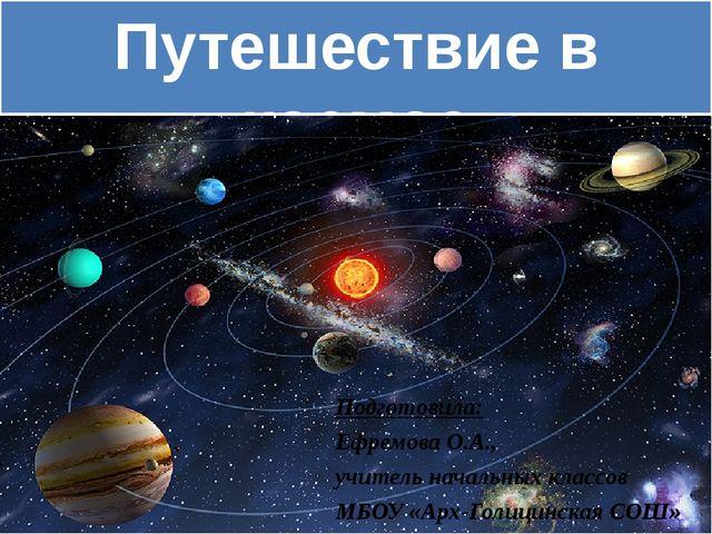 Путешествие в космос Подготовила: Ефремова О.А., учитель начальных классов МБ...