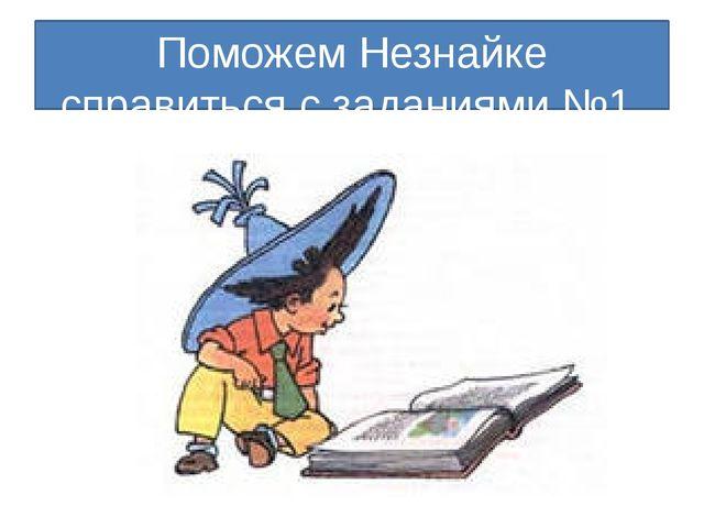Поможем Незнайке справиться с заданиями №1, №2, №3 (стр. 58).