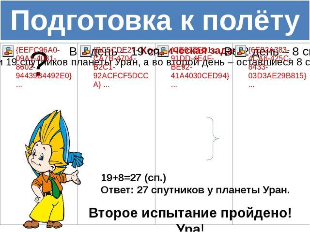 Подготовка к полёту 19+8=27 (сп.) Ответ: 27 спутников у планеты Уран. Второе...