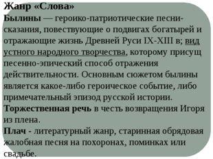 Автор Боян Игорь Всеволод Святослав Ярославна Природа «начнёмже, братья, пове