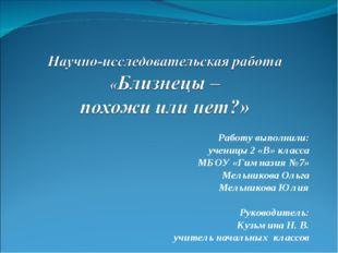 Работу выполнили: ученицы 2 «В» класса МБОУ «Гимназия №7» Мельникова Ольга М