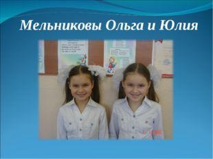 Мельниковы Ольга и Юлия