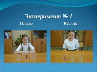 Эксперимент № 1 Ольга Юлия