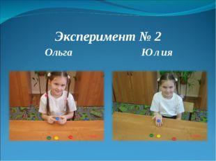 Эксперимент № 2 Ольга Юлия
