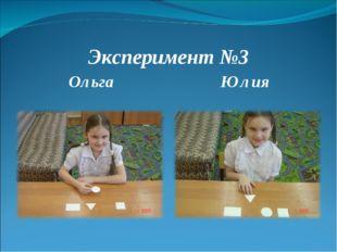 Эксперимент №3 Ольга Юлия