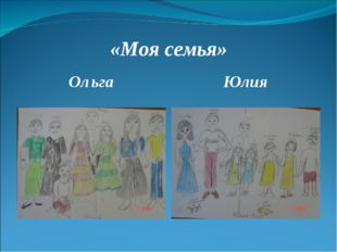 «Моя семья» Ольга Юлия