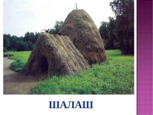 ШАЛАШ