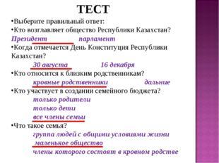 ТЕСТ Выберите правильный ответ: Кто возглавляет общество Республики Казахстан