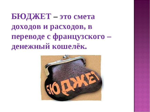 БЮДЖЕТ – это смета доходов и расходов, в переводе с французского – денежный к...