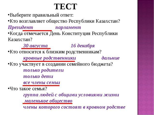 ТЕСТ Выберите правильный ответ: Кто возглавляет общество Республики Казахстан...