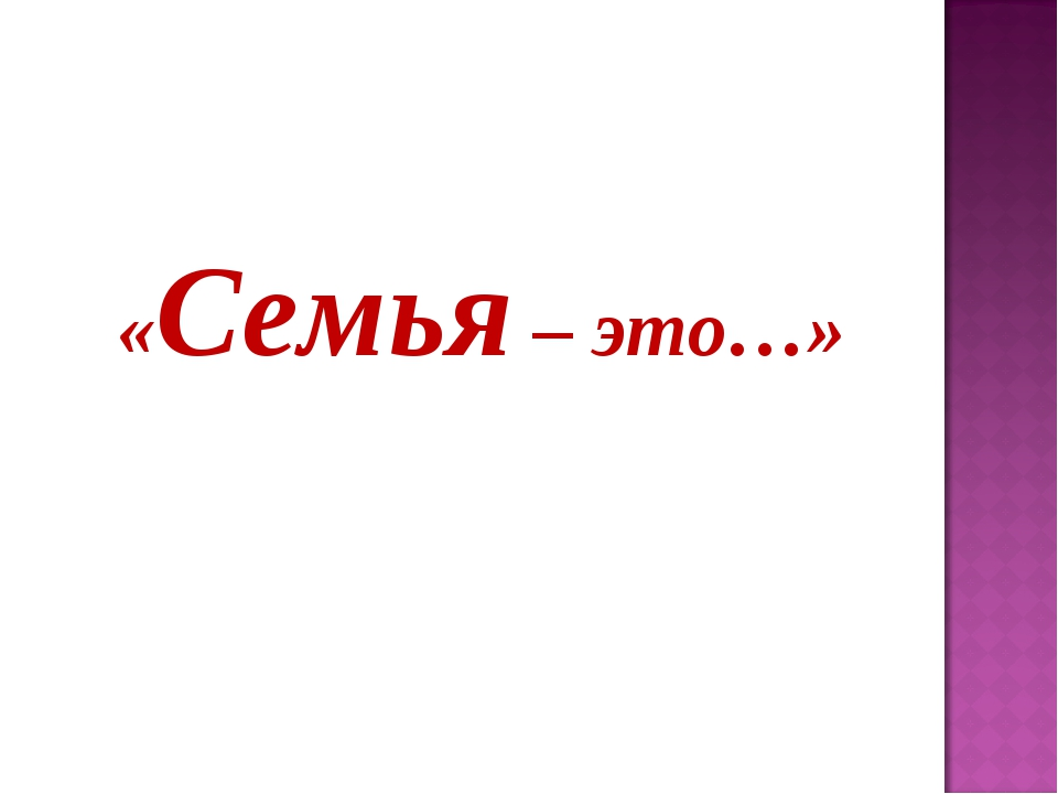 «Семья – это…»