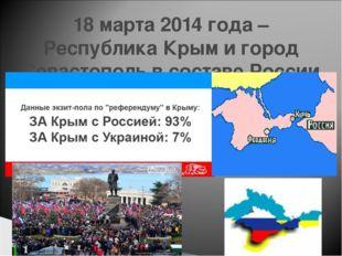 18 марта 2014 года – Республика Крым и город Севастополь в составе России