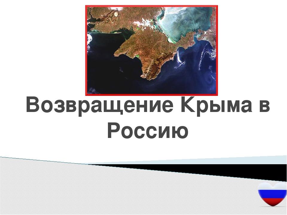 Возвращение Крыма в Россию