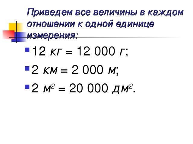 Приведем все величины в каждом отношении к одной единице измерения: 12 кг = 1...