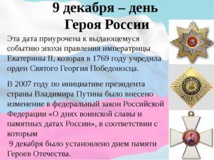 9 декабря – день Героя России Эта дата приурочена к выдающемуся событию эпохи