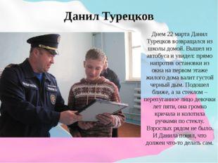 Днем 22 марта Данил Турецков возвращался из школы домой. Вышел из автобуса и