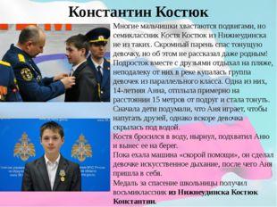 Многие мальчишки хвастаются подвигами, но семиклассник Костя Костюк из Нижнеу