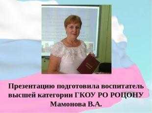 Презентацию подготовила воспитатель высшей категории ГКОУ РО РОЦОНУ Мамонова