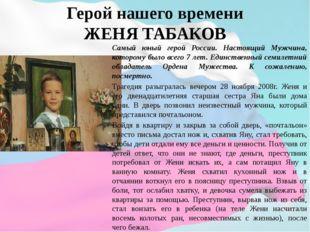 Герой нашего времени ЖЕНЯ ТАБАКОВ Самый юный герой России. Настоящий Мужчина,