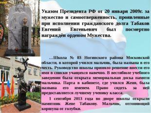 Указом Президента РФ от 20 января 2009г. за мужество и самоотверженность, про