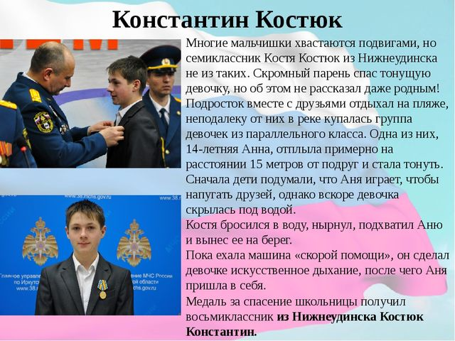 Многие мальчишки хвастаются подвигами, но семиклассник Костя Костюк из Нижнеу...
