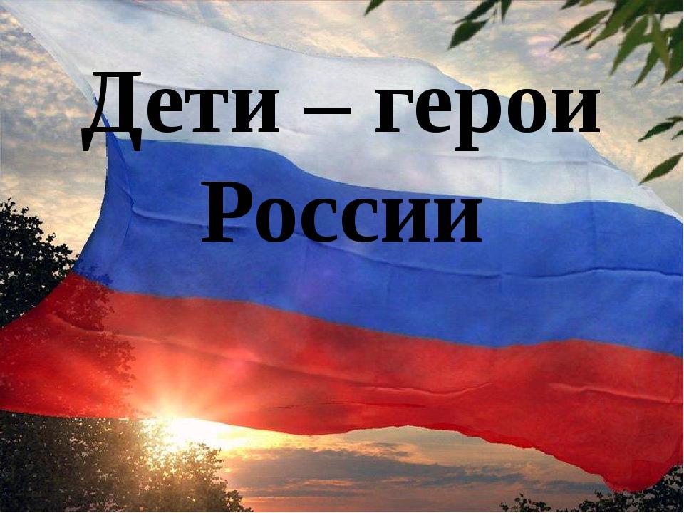 Дети – герои России