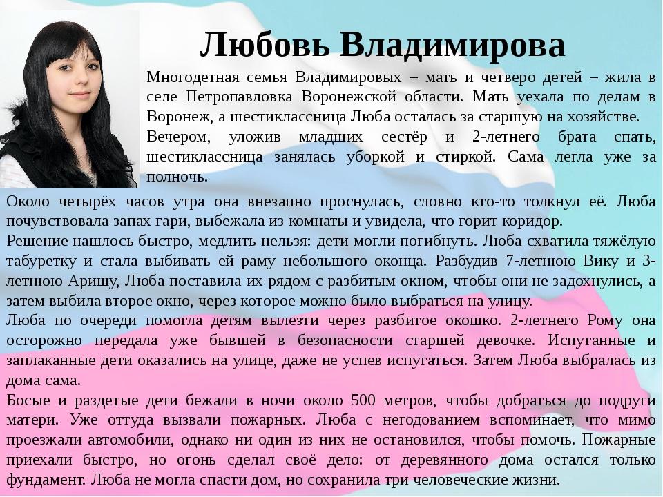 Многодетная семья Владимировых – мать и четверо детей – жила в селе Петропавл...