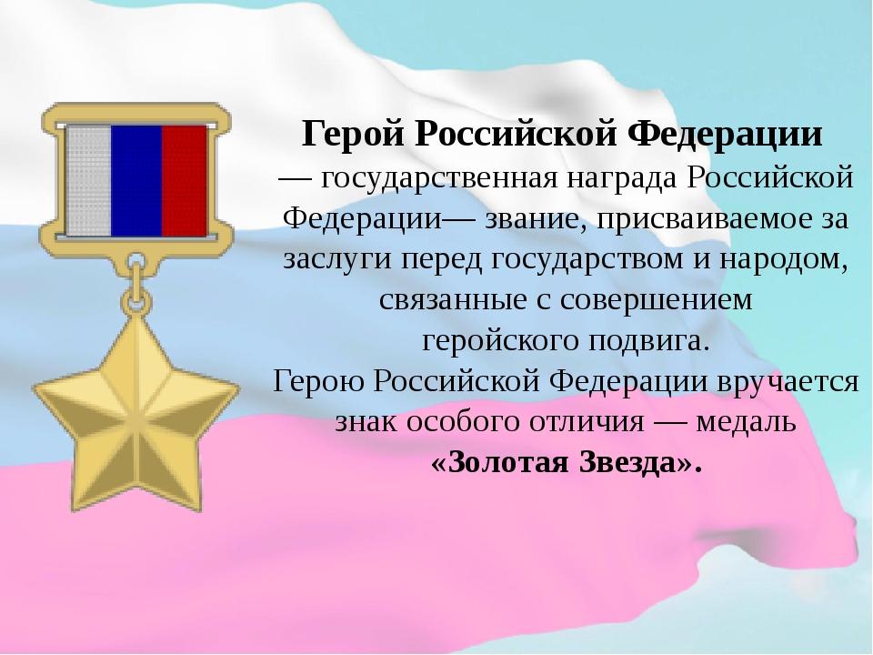 Герой Российской Федерации — государственная наградаРоссийской Федерации— з...