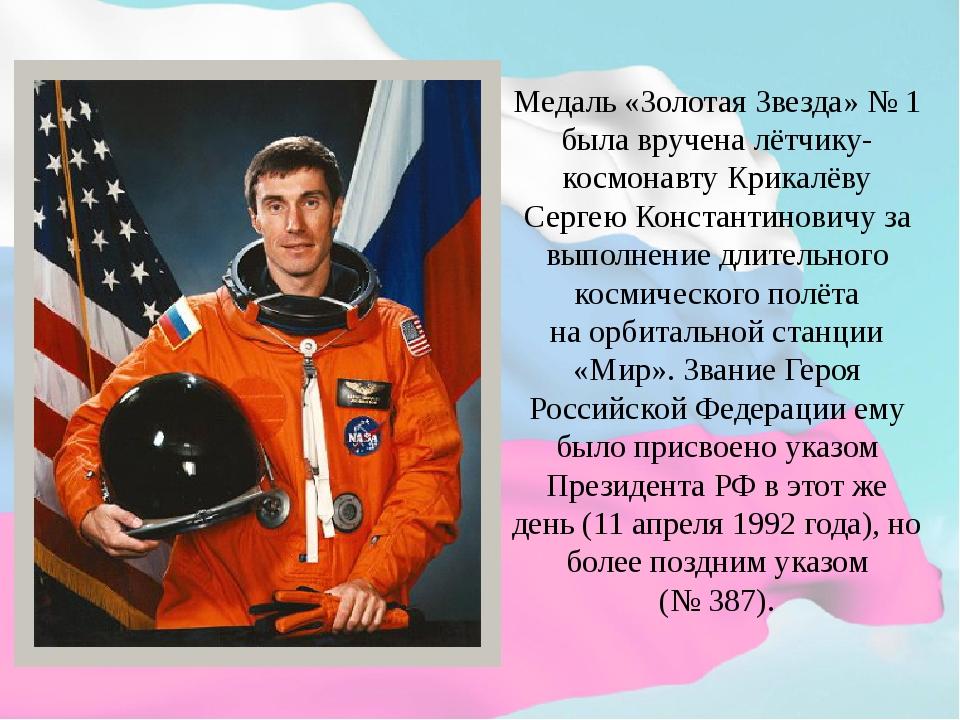 Медаль «Золотая Звезда» №1 была вручена лётчику-космонавтуКрикалёву Сергею...