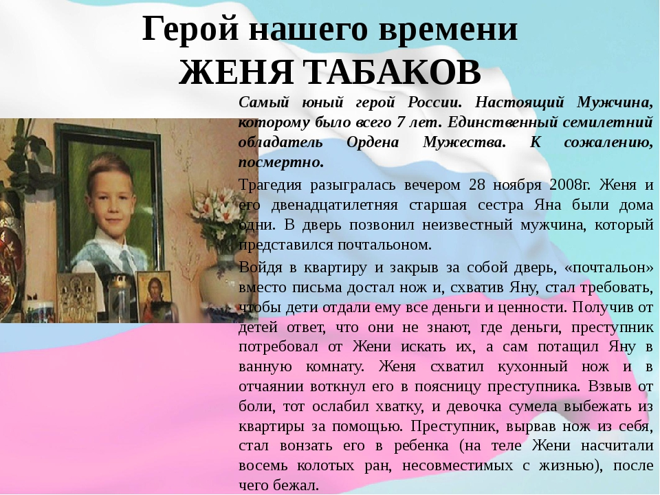 Герой нашего времени ЖЕНЯ ТАБАКОВ Самый юный герой России. Настоящий Мужчина,...