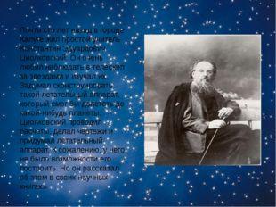 Почти сто лет назад в городе Калуге жил простой учитель Константин Эдуардови