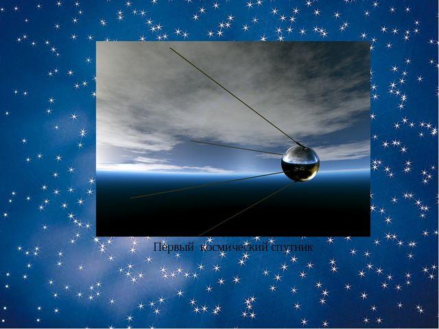 Первый космический спутник